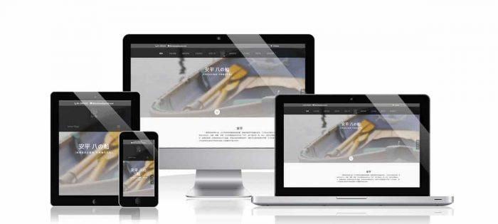 八の船-RWD響應式網頁設計