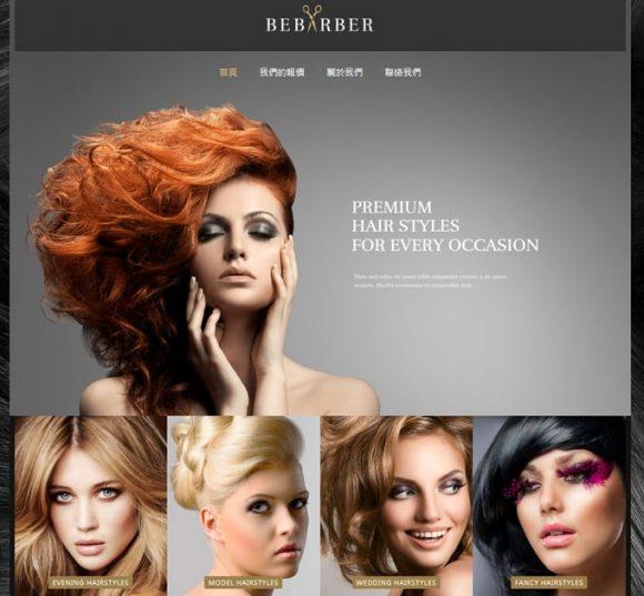Barber-RWD響應式網頁設計