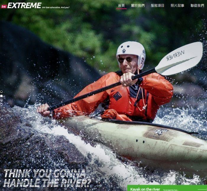 Extreme-RWD響應式網頁設計