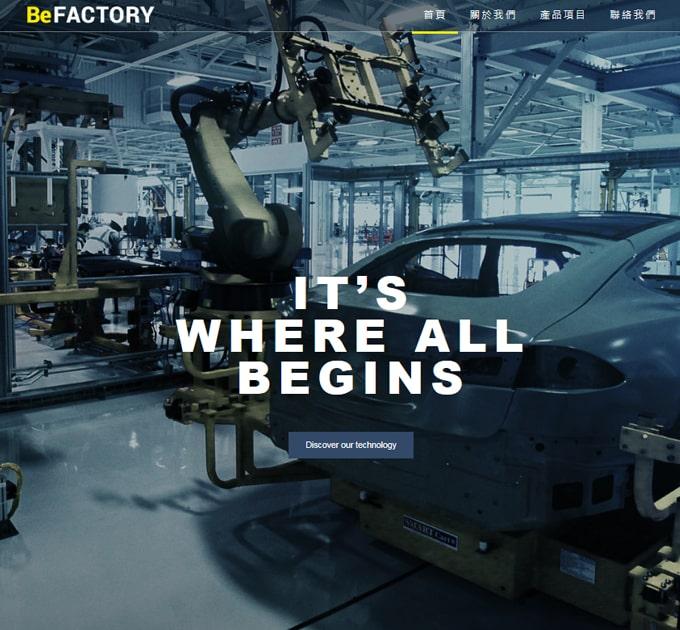 Factory-RWD響應式網頁設計