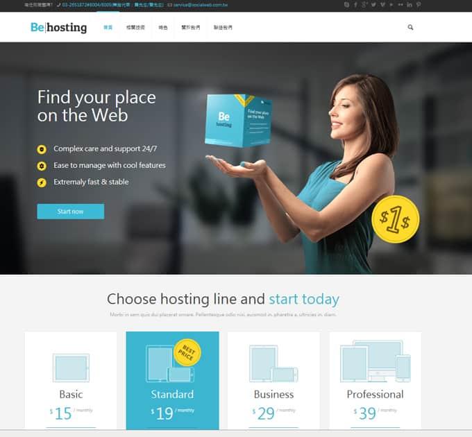 Hosting-RWD響應式網頁設計
