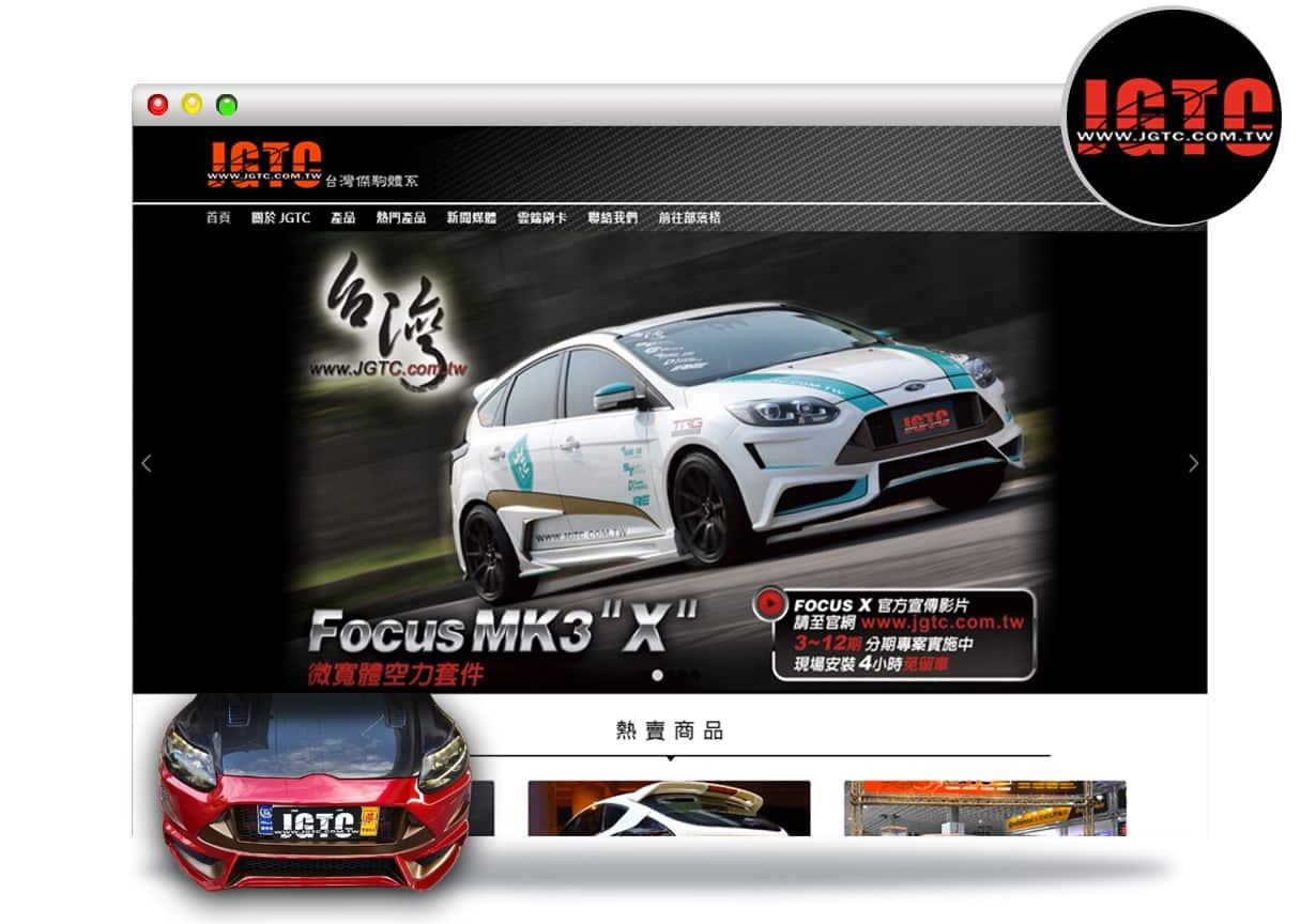 JGTC-響應式網頁設計