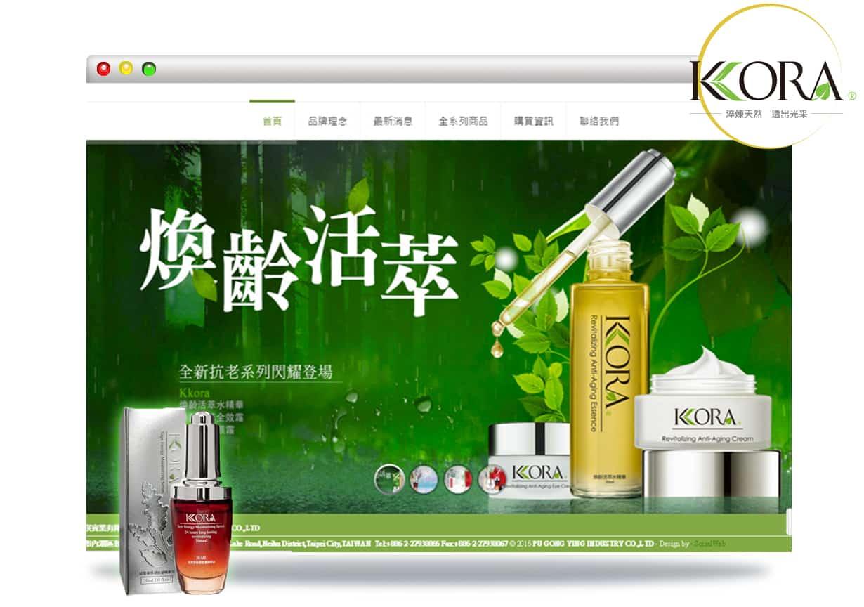 KKORA-響應式網頁設計