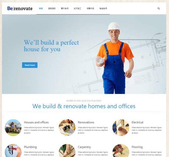 Renovate-RWD響應式網頁設計