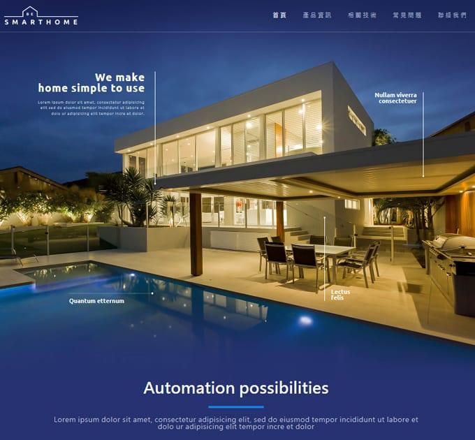 Smarthome-RWD響應式網頁設計