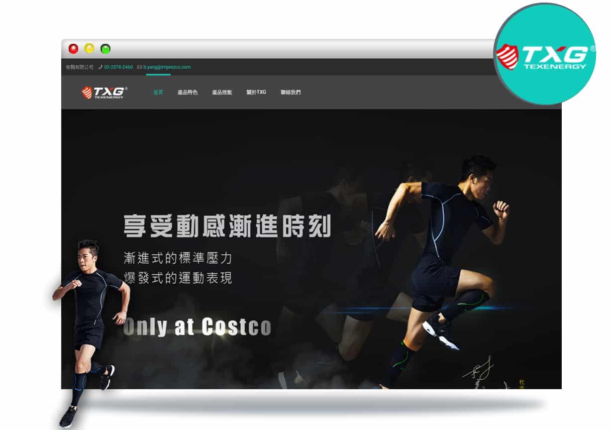 TXG-響應式網頁設計
