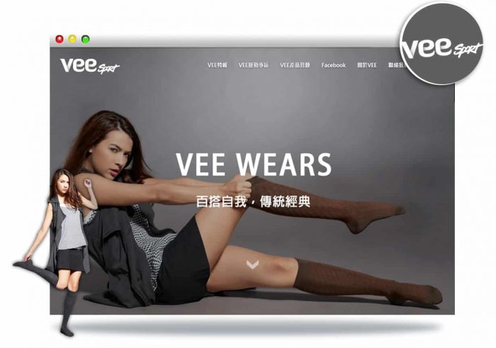 VEE-響應式網頁設計