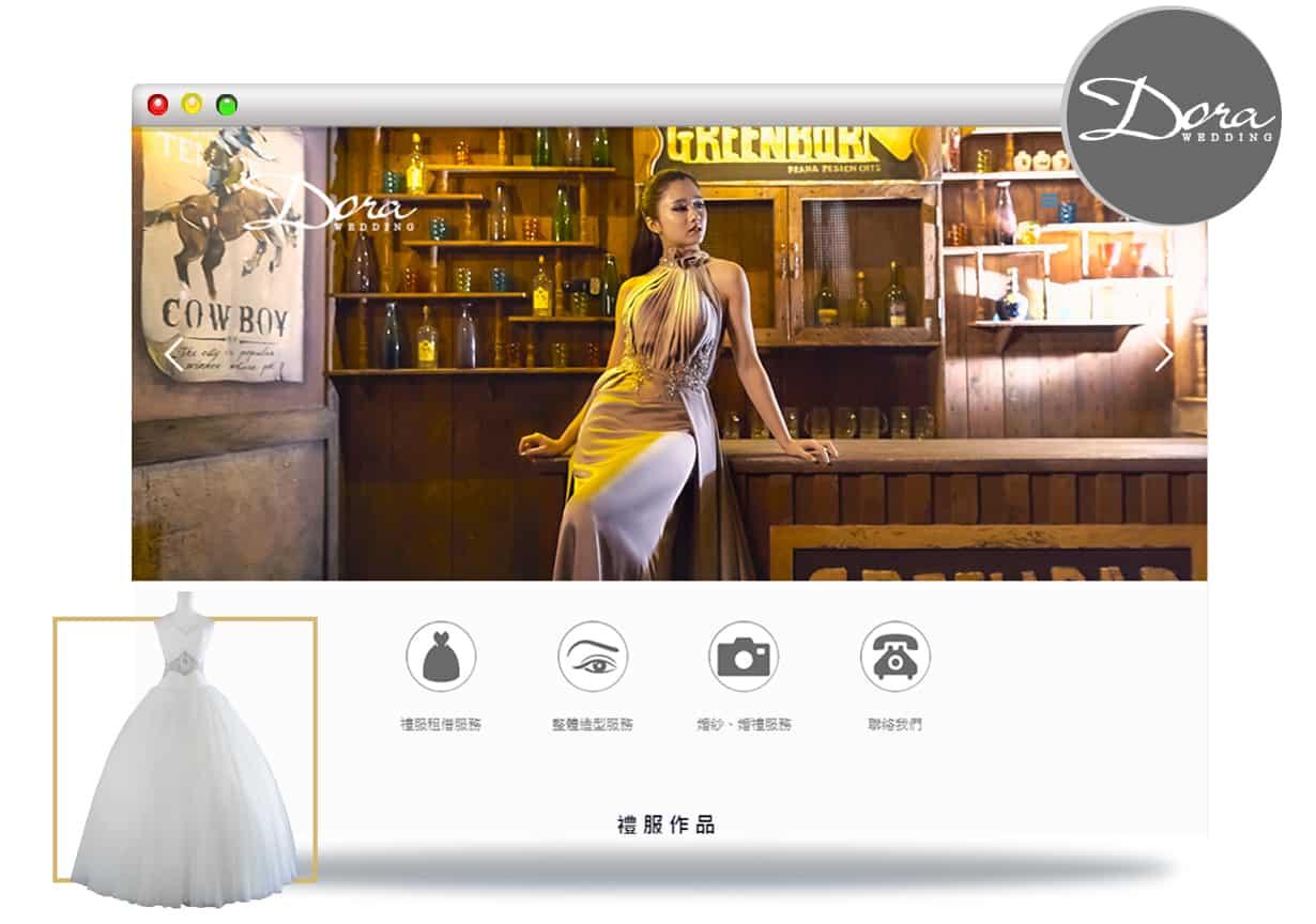 dorawedding-響應式網頁設計
