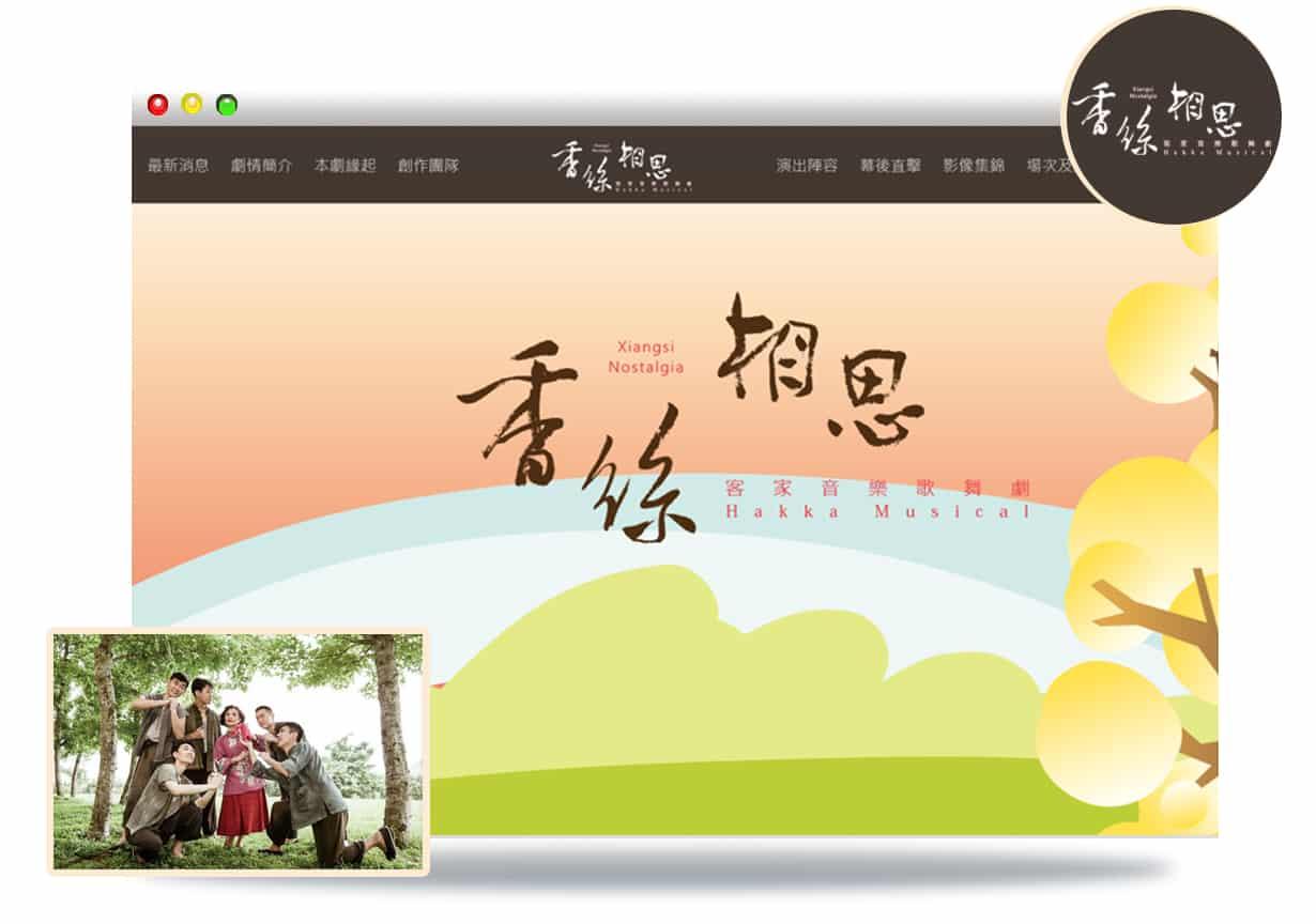 hakkamusical-響應式網頁設計