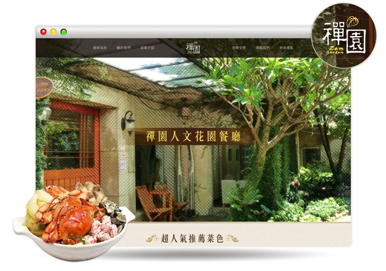 禪園人文花園餐廳